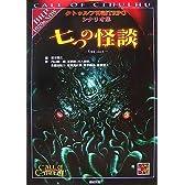クトゥルフ神話TRPGシナリオ集 七つの怪談 (Role&Roll RPGシリーズ)