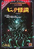クトゥルフ神話TRPGシナリオ集 七つの怪談 (Role&Roll RPGシリーズ)(内山 靖二郎)