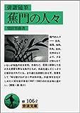 俳諧随筆 蕉門の人々 (岩波文庫 緑 106-2)