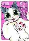 片桐くん家に猫がいる 全7巻 (吉川景都)