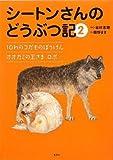 シートンさんのどうぶつ記 2 10わのコガモのぼうけん オオカミの王さま ロボ
