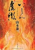 いっしん虎徹 (文春文庫)