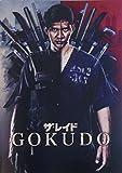【映画パンフレット】 ザ・レイド GOKUDO 監督 ギャレス・エバンス  キャスト イコ・ウワイス