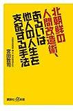北朝鮮の人間改造術、あるいは他人の人生を支配する手法 (講談社プラスアルファ新書)