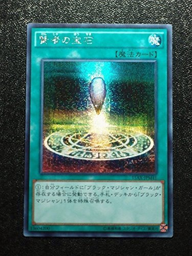 Yu-Gi-Oh Japan Japanese import 15AX-JPM41 Sage's Stone 賢者の宝石 Secret Rare - 1