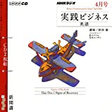 NHKラジオ実践ビジネス英語 2010 4 (NHK CD)