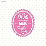 なかよし創刊60周年記念アルバム「Twinkle Songs」
