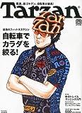 Tarzan (ターザン) 2011年 10/27号 [雑誌]