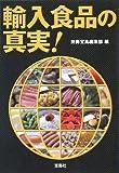 輸入食品の真実! (宝島SUGOI文庫 A へ 1-67)