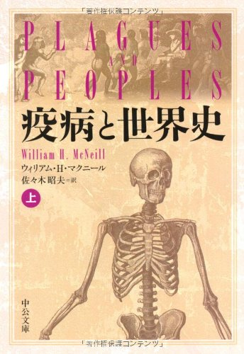 疫病と世界史 上