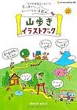山歩きイラストブック (NEKO MOOK 1629)