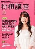 NHK 将棋講座 2010年 10月号 [雑誌]