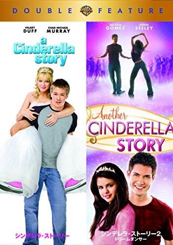 シンデレラ・ストーリー/シンデレラ・ストーリー2:ドリームダンサー DVD (初回限定生産/お得な2作品パック)