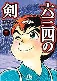 六三四の剣 (3) (小学館文庫)