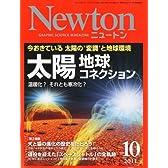 Newton (ニュートン) 2011年 10月号 [雑誌]