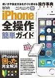 iPhone全操作簡単ガイド(超トリセツ)