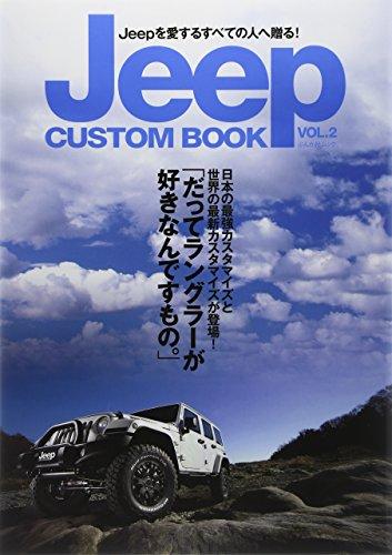 Jeep CUSTOM BOOK VOL.2 (ぶんか社ムック)