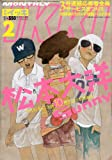 月刊 IKKI (イッキ) 2011年 02月号 [雑誌]