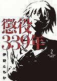 懲役339年(2) (少年サンデーコミックス)[Kindle版]