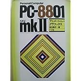 PC‐8801 mkIIアニメーション・グラフィックス