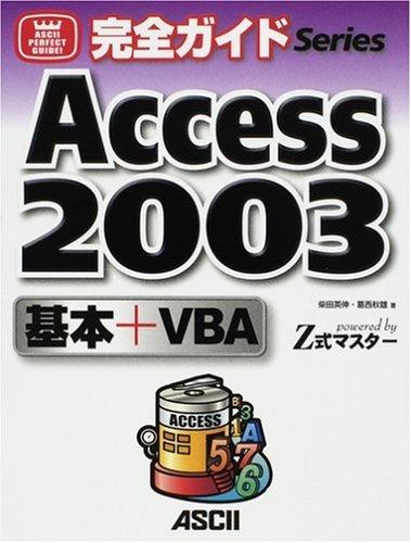 Access 2003基本+VBA