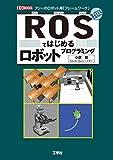 ROSではじめるロボットプログラミング―フリーのロボット用「フレームワーク」 (I・O BOOKS)