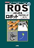 ROSではじめるロボットプログラミング—フリーのロボット用「フレームワーク」 (I・O BOOKS) -