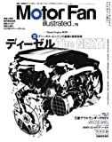 Motor Fan illustrated Vol.78 (モーターファン別冊)