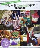 おしゃれキャンプギアBOOK (アスペクトムック)