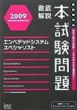 徹底解説エンベデッドシステムスペシャリスト本試験問題〈2009〉 (情報処理技術者試験対策書)