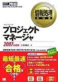 情報処理教科書 プロジェクトマネージャ 2007年度版