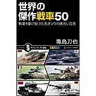 世界の傑作戦車50 戦場を駆け抜けた名タンクの実力に迫る (サイエンス・アイ新書)