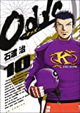 Odds 10 (10) (ヤングサンデーコミックス)