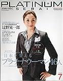 PLATINUM SERAI (プラチナサライ) 2009年 07月号 [雑誌]