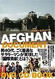アフガン・ドキュメント