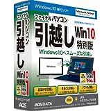 AOSデータ ファイナルパソコン引越し Win10特別 LANクロスケーブル付