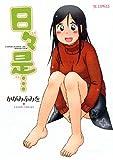 日々是… (ヤングコミックコミックス)