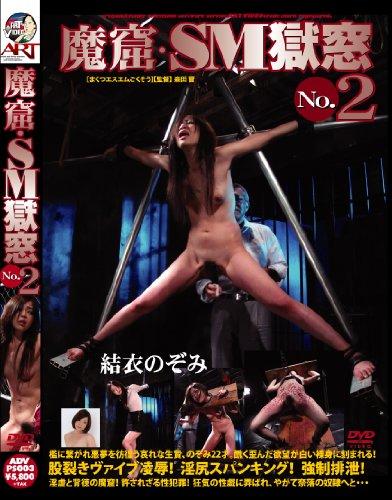 [結衣のぞみ] 魔窟・SM獄窓No.2 結衣のぞみADV-PS003