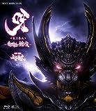 呀~暗黒騎士鎧伝~ [Blu-ray]