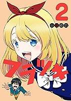 フラツキ 2巻 (デジタル版ヤングガンガンコミックス)