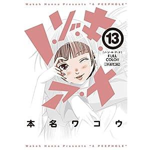 ノ・ゾ・キ・ア・ナ フルカラー(13) (ビッグコミックスモバMANスペシャル)