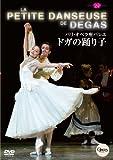 パリ・オペラ座バレエ「ドガの踊り子」オスタ、ジルベール&ガニオ [DVD]