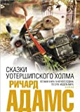 img - for Tales from watership down / Skazki Uotershipskogo holma (In Russian) book / textbook / text book