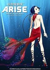 「攻殻機動隊ARISE 第3章 Ghost Tears」収録BD/DVD第3巻予約受付中