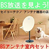 BSアンテナ 室内用セット BC45A・MHF-500