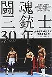 闘魂三銃士30年―今だから明かす武藤敬司、蝶野正洋、橋本真也、それぞれの生きざま