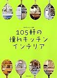 105軒の憧れキッチンインテリア (私のカントリー別冊)