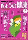 NHK きょうの健康 2008年 03月号 [雑誌]