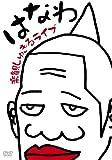 楽観しゅぎるライブ [DVD]