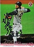 BBM2010 ベースボールカード セカンドバージョン 銀箔サインパラレル No.638 増井浩俊